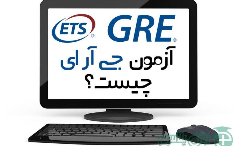 آزمون جی آر ای جنرال (GRE General) چیست؟