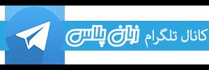 کانال زبان پلاس zabanplus.com
