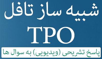 پاسخ به سوال های شبیه ساز تافل TPO