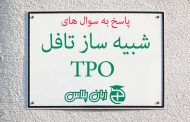 پاسخ تشریحی به آزمون های TPO (توضیحات ویدیویی)