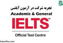 بهترین مرکز آیلتس ایران