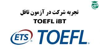 بهترین مرکز آزمون تافل در ایران