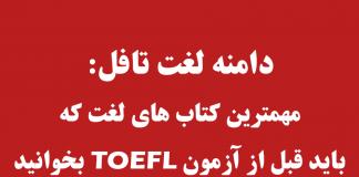 دامنه لغت تافل TOEFL ibt