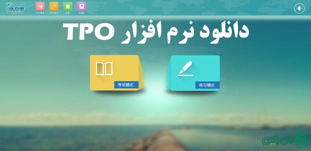 دانلود نرم افزار TPO : شبیه ساز آزمون تافل TOEFL - زبان پلاس