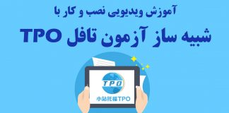 شبیه ساز آزمون تافل (TPO TOEFL Zhan)