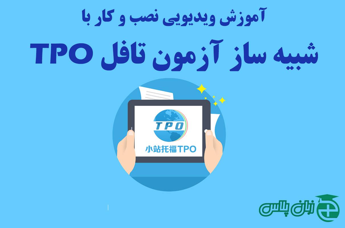شبیه ساز آزمون تافل: آموزش نصب و کار با نرم افزار TPO نسخه