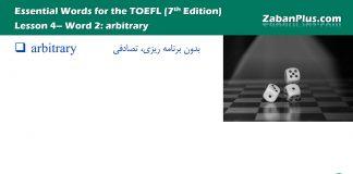 آموزش لغات ضروری برای TOEFL (افزایش دامنه لغت تافل)