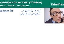 آموزش لغات تافل TOEFL Words