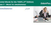 کلمه های تافل: آموزش ویدیویی کتاب لغات ضروری TOEFL